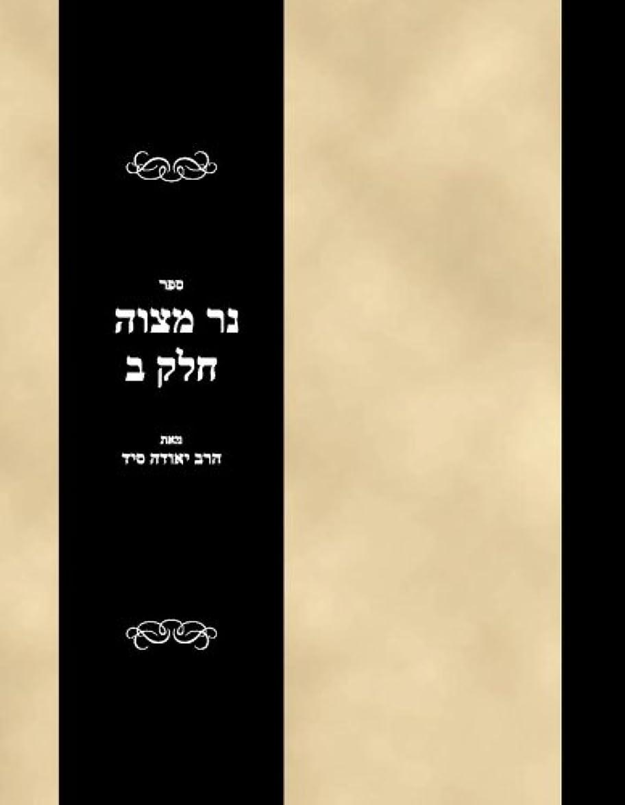 野ウサギ縮約エミュレートするSefer Ner mitsvah (2 Vols)