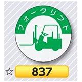 安全・サイン8 ヘルメット用ステッカー 表示内容:837フォークリフト
