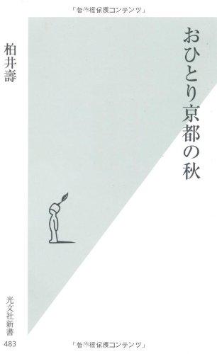 おひとり京都の秋 (光文社新書)