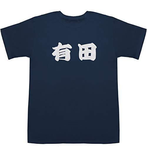 有田 ありた T-shirts ネイビー XS【有田 陶器市】【有田 相方】