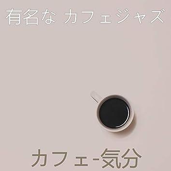 カフェ-気分