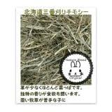 北海道産三番刈りチモシー 3kg袋