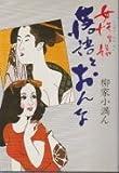 落語とおんな―女性男議 (1981年)