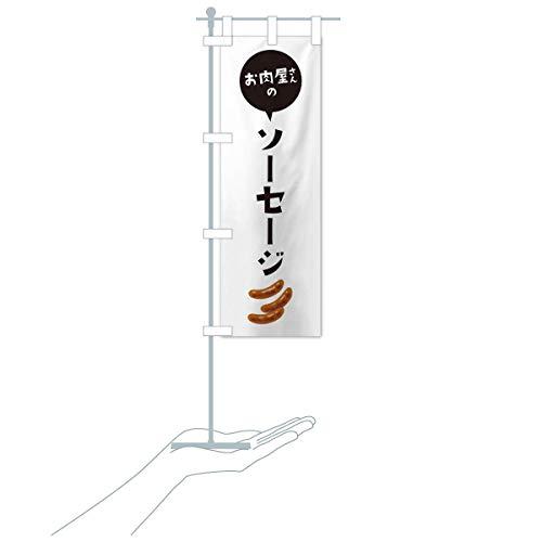 卓上ミニお肉屋さんのソーセージ のぼり旗 サイズ選べます(卓上ミニのぼり10x30cm 立て台付き)