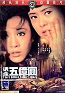 The 5 Billion Dollar Legacy Shaw's Brothers DVD By IVL