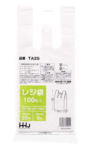 ハウスホー HHJ レジ袋 白 西日本25号 東日本8号 品番TA25 袋100枚 [0025]