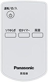 パナソニック Panasonic 扇風機 リモコン FFE2810250