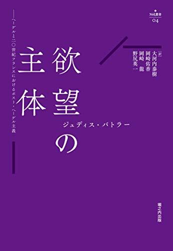 欲望の主体 ヘーゲルと二〇世紀フランスにおけるポスト・ヘーゲル主義 (nyx叢書 (004))