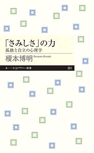 「さみしさ」の力 (ちくまプリマー新書)