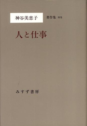 神谷美恵子著作集 (別巻) 人と仕事