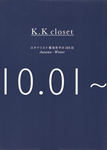 K.K closet スタイリスト菊池京子の365日 Autumn-Winter