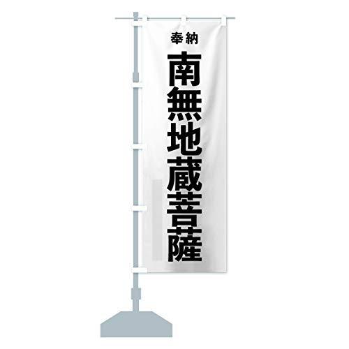 南無地蔵菩薩 のぼり旗 サイズ選べます(コンパクト45x150cm 左チチ)