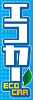 のぼり旗スタジオ のぼり旗 エコカー002 通常サイズ H1800mm×W600mm