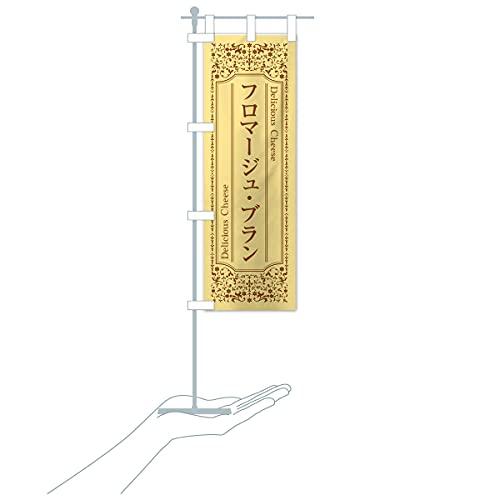 卓上ミニフロマージュ・ブラン/チーズ のぼり旗 サイズ選べます(卓上ミニのぼり10x30cm 立て台付き)