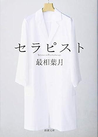 セラピスト (新潮文庫)