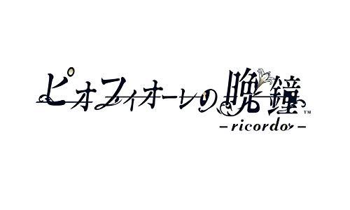 ピオフィオーレの晩鐘 -ricordo- Switch