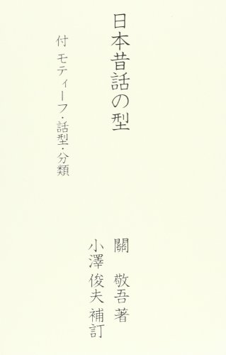 日本昔話の型
