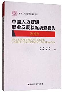 China human resources professional development condition investigation report (2016) study series. renmin university of Ch...