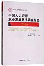 China human resources professional development condition investigation report (2016) study series. renmin university of China(Chinese Edition)