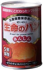 アンシンク 生命のパン あんしん ホワイトチョコ&ストリベリー24缶入り