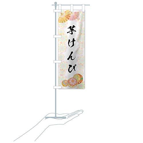 卓上ミニ芋けんぴ のぼり旗 サイズ選べます(卓上ミニのぼり10x30cm 立て台付き)