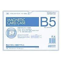 コクヨ マグネットカードケース B5内寸185×260mm 白 マク-605W 1セット(5枚) 〈簡易梱包