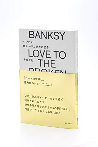 バンクシー 壊れかけた世界に愛を