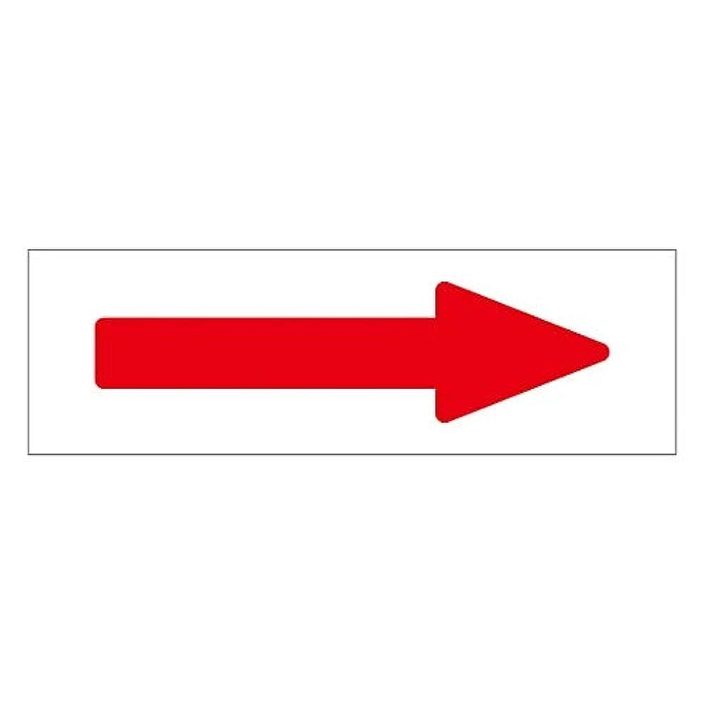 バイオレット集まるソート配管識別方向表示ステッカー ?→(赤)? 特貼矢06/61-3408-52