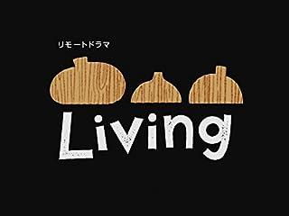 リモートドラマ Living(NHKオンデマンド)