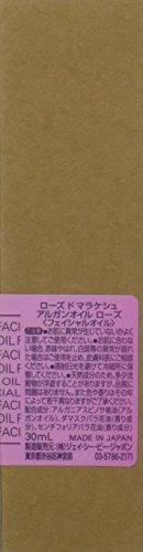 ローズドマラケシュアルガンオイルローズ30mL(アルガンオイル99%配合フェイシャルオイル)