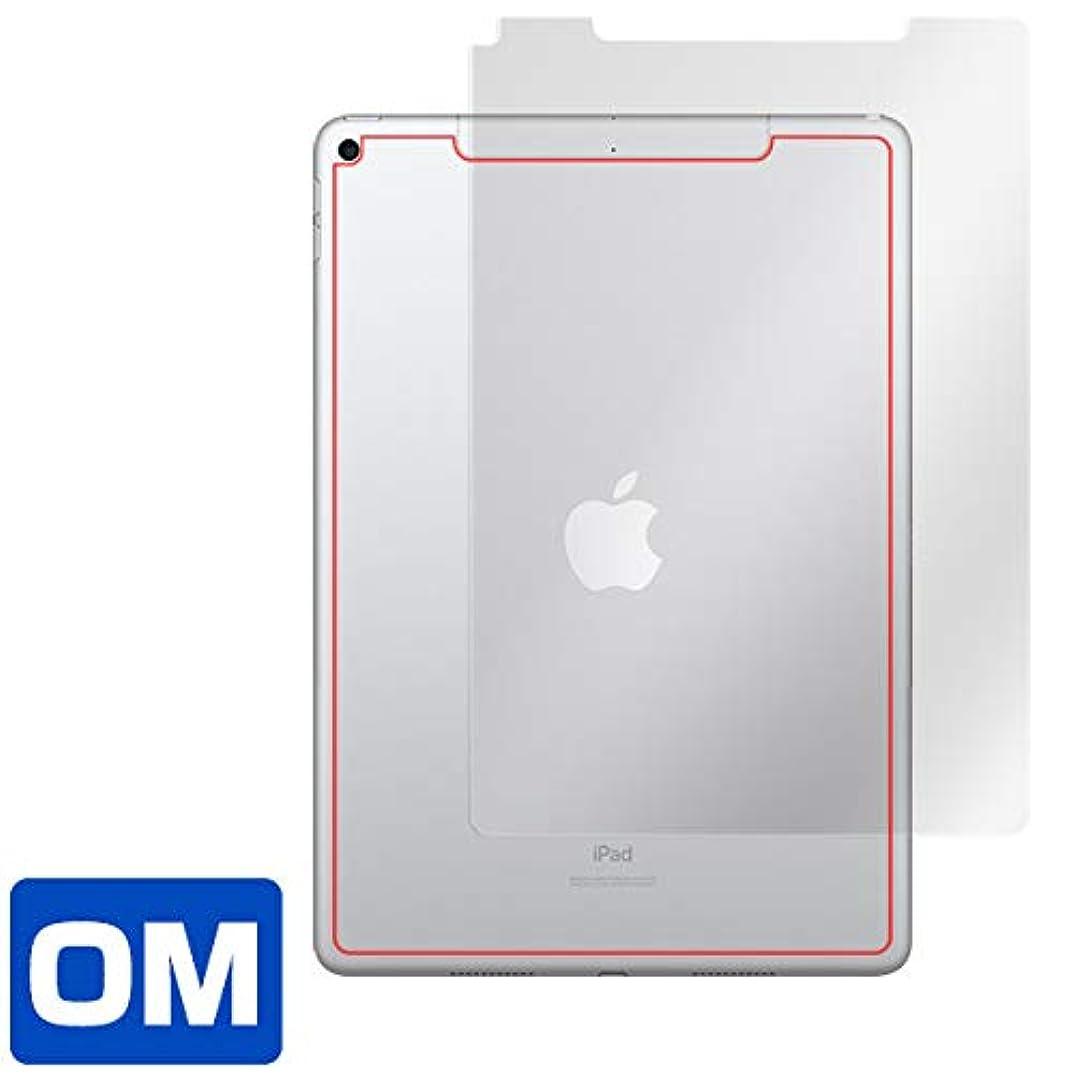 疑い者魔法食事iPad Air (第3世代) (Wi-Fi + Cellularモデル) 用 傷修復背面保護フィルム 日本製 指紋が目立たない OverLay Magic OMIPADA3C/B/2