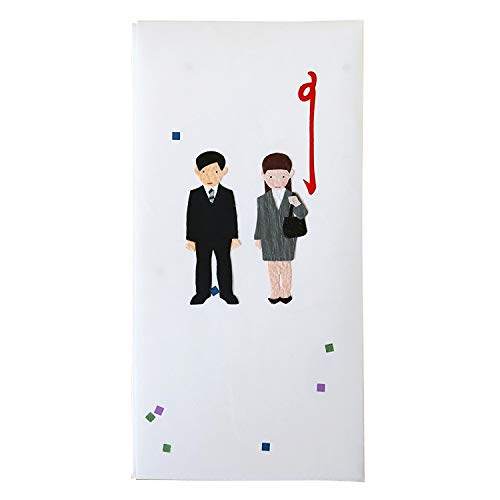 めでたや 就職祝い 切り絵 のし袋 スーツ 白