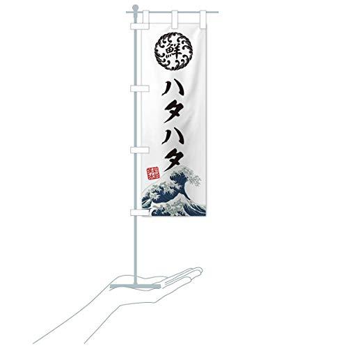 卓上ミニハタハタ/海鮮・魚介・鮮魚・浮世絵風・レトロ風 のぼり旗 サイズ選べます(卓上ミニのぼり10x30cm 立て台付き)