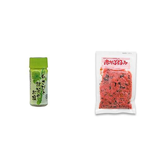 [2点セット] わさびと抹茶のお塩(30g)・赤かぶ好み(150g)