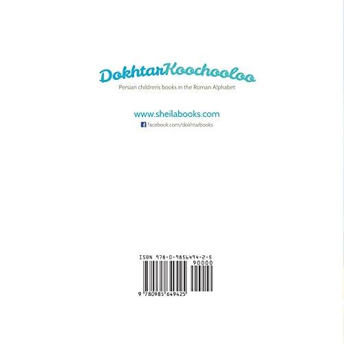 Dokhtar Koochooloo Bazee Meekoneh (Persian Edition)