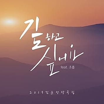 2019 김윤정 작곡집 - 기도하고 싶어요 (feat. 초롬)