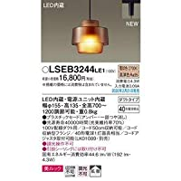 パナソニック(Panasonic) 吊下型 LED(電球色) ペンダント 美ルック・プラスチックセードタイプ・拡散タイプ・ダクトタイプ 白熱電球40形1灯器具相当 LSEB3244LE1