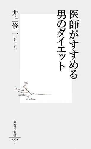 医師がすすめる男のダイエット (集英社新書)