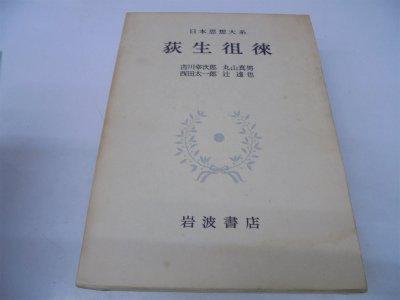 日本思想大系〈36〉荻生徂徠 (1973年)