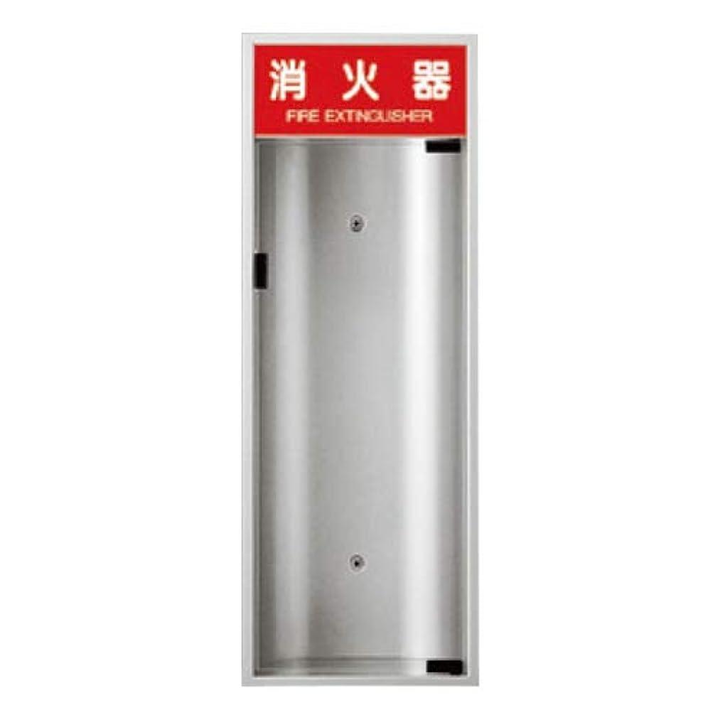 みなさんシアー前書き消火器ボックス(全埋込型) SK-FEB-51D 扉型