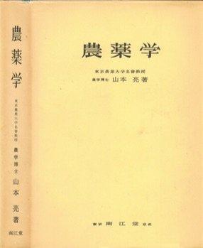 農薬学 増補第25版