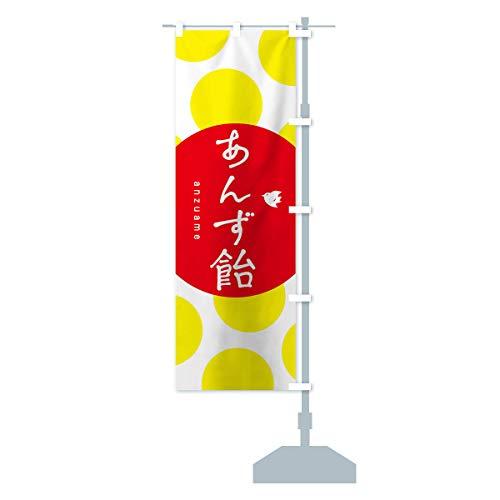 あんず飴 のぼり旗 サイズ選べます(ジャンボ90x270cm 右チチ)