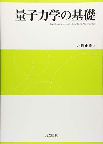 量子力学の基礎