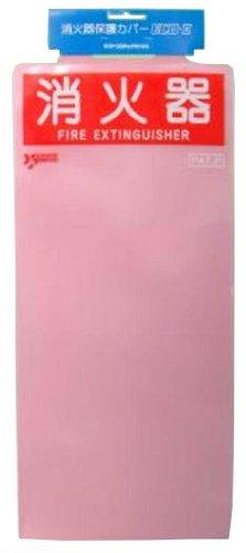 ヤマトプロテック 消火器保護カバー ECO10CV2 W28cmxH62cm 透明ピンク