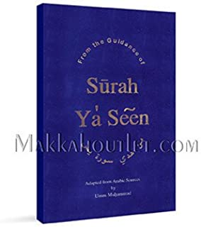 From the Guidance of Surah Ya Seen