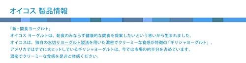 ダノンジャパン『オイコスプレーン・加糖』