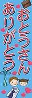 のぼり のぼり旗 イベント 送料無料(R337 ありがとう)