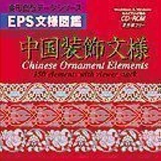 EPS文様図鑑 中国装飾文様