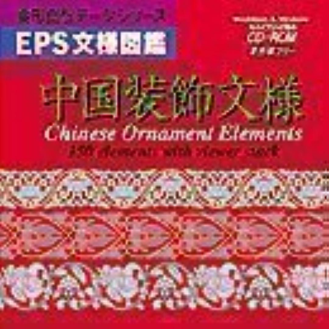 事国家クレアEPS文様図鑑 中国装飾文様