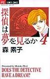 探偵は夢を見るか 4 (フラワーコミックス)